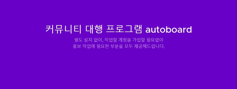 """⏹⏹커뮤니티 자동홍보프로그램 """" 오토보드 """"  ⏹ 모바일에서도 구동가능 ⏹ 모든 계정 지원 ⏹"""