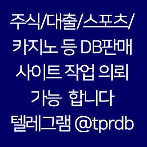 주식/대출/분양/스포츠/카지노 DB 판매 합니다 사이트 작업 의뢰 가능 텔레 @tprdb